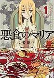 悪食のマリア(1) (アクションコミックス)