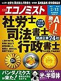 週刊エコノミスト 2018年 2/13 号