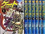 ゲート 自衛隊 彼の地にて、斯く戦えり コミック 1-7巻セット (アルファポリスCOMICS)