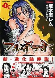フルイドラット (1) (リュウコミックス)