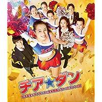 チア☆ダン~女子高生がチアダンスで全米制覇しちゃったホントの話~ Blu-ray 通常版