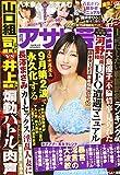 週刊アサヒ芸能 2020年 6/4 号 [雑誌]