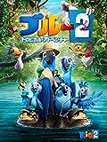 ブルー2 トロピカル・アドベンチャー (吹替版)