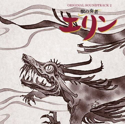 獣の奏者 エリン オリジナル・サウンドトラック2