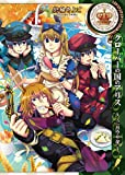 クローバーの国のアリス〜三月ウサギ〜 (IDコミックス ZERO-SUMコミックス)