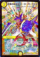 DMR14-S1 蒼華の精霊龍 ラ・ローゼ・ブルエ (スーパーレア)【デュエマ ドラゴンサーガ 拡張パック第2章 暴龍ガイグレン 収録】DMR14-S001 S1/S5