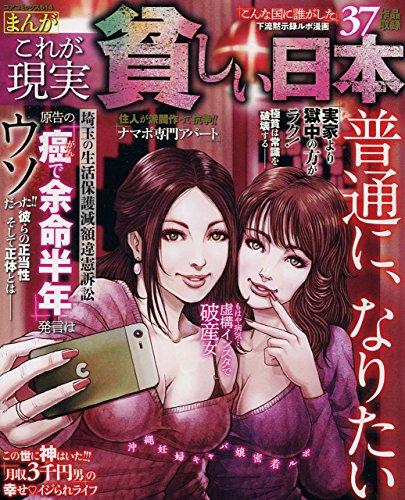 まんがこれが現実 貧しい日本 普通に、なりたい (コアコミックス)