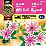 テイチクDVDカラオケ 超厳選 カラオケサークルWベスト4 205 [DVD]