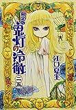 鬼灯の冷徹(25)限定版 (講談社キャラクターズライツ)