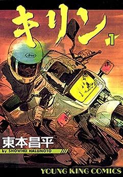 [東本昌平]のキリン(1) (ヤングキングコミックス)