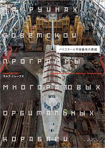 バイコヌール宇宙基地の廃墟の詳細を見る