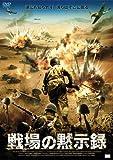 戦場の黙示録 [DVD]