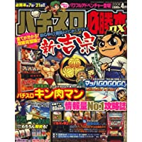パチスロ必勝本 DX (デラックス) 2008年 04月号 [雑誌]