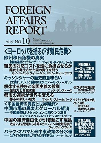 フォーリン・アフェアーズ・リポート2015年10月号