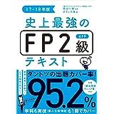 史上最強のFP2級AFPテキスト17-18年版