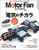 Motor Fan illustrated Vol.133
