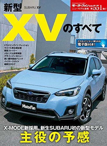 ニューモデル速報 No.551新型XVのすべて (モーターファン別冊)