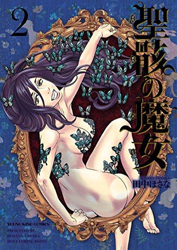 聖骸の魔女(2) (ヤングキングコミックス)
