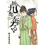 新九郎、奔る! (6) (ビッグコミックススペシャル)