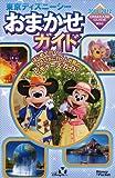 東京ディズニーシーおまかせガイド 2011−2012 (Disney in Pocket)