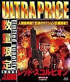 ウルトラプライス版 レッド・スコルピオン blu-ray《数量限定版》[Blu-ray/ブルーレイ]