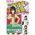 DVD付き 生徒会役員共(5)限定版 (講談社キャラクターズA)