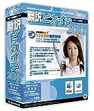 翻訳ピカイチ 2011 for Macintosh