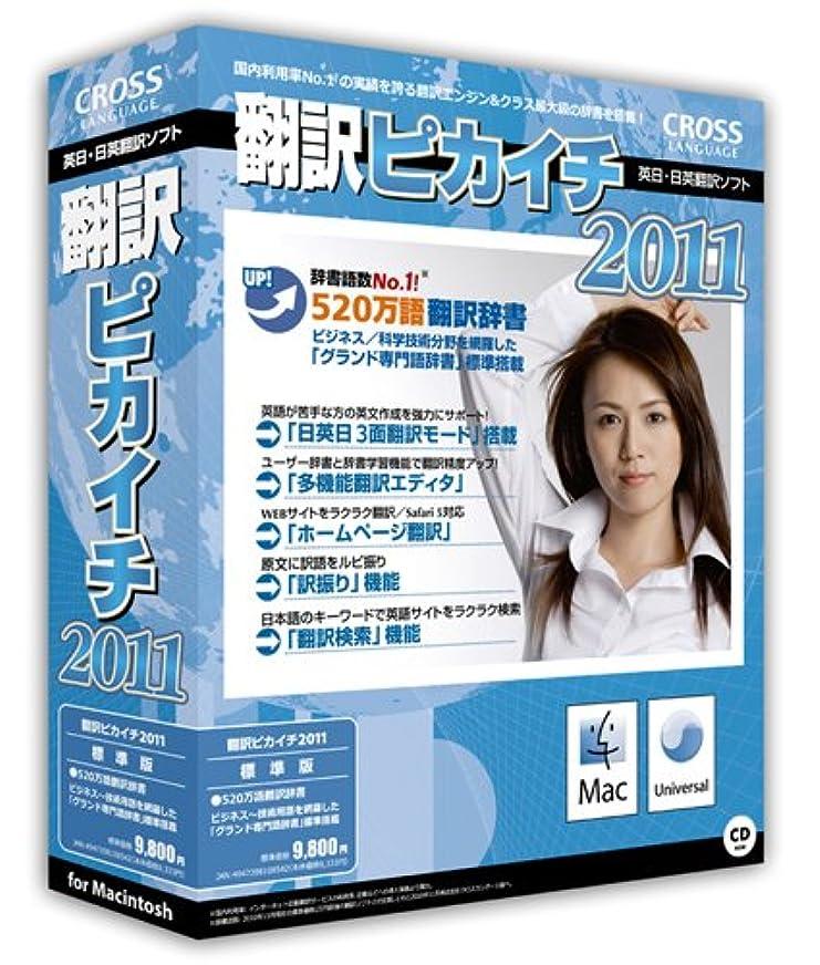 形式プライバシー粘液翻訳ピカイチ 2011 for Macintosh