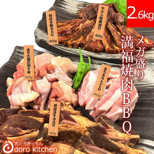 メガ盛り 焼肉BBQセット2.6Kg (10〜12人向け) 大盛り 焼肉 バーベキューセット キャンプ アウトドア 景品 業務用 大容量(ギフト 贈り物にも)