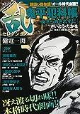 コミック乱セレクション紫電一閃 (SPコミックス SPポケットワイド)