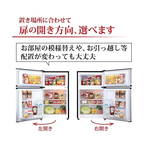 エスキュービズム 2ドア冷蔵庫 WR-2090...の紹介画像5
