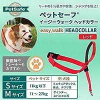 PetSafe Japan ペットセーフ イージーウォーク ヘッドカラー レッド Sサイズ・EW-HC-S-RD-18 ペット用品 ペット 犬用品 ab1-1083329-ah