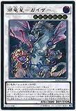 遊戯王 NECH-JP051-UL 《邪竜星-ガイザー》 Ultimate