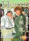 HertZ VOL.20 (ミリオンコミックス)