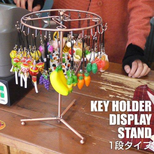 ・回転式ブロンズ ネックレス&キーホルダースタンド 1段 回転式 ディスプレイ 店舗 展示会 コレクション アクセサリー ネックレス キーホルダー ストラップ