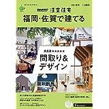 「福岡佐賀」 SUUMO 注文住宅 福岡・佐賀で建てる 2020 夏秋号