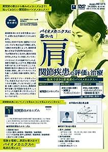 バイオメカニクス に基づいた 肩関節疾患 の 評価 と 治療 ~ 臨床 で活きる 肩関節 の バイオメカニクス ~ [ 理学療法 DVD 番号 me157 ]