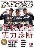 週刊ベースボール 2017年 9/18 号 [雑誌]