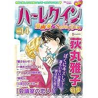 ハーレクイン 漫画家セレクション vol.14 (ハーレクインコミックス)