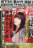 週刊ポスト2012年1/13・20合併号