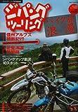ジパングツーリング―バイク旅浪漫 (ぶんか社ムック 264) 画像