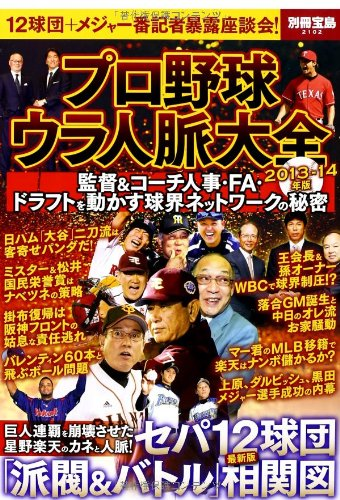 プロ野球ウラ人脈大全 2013-14年版 (別冊宝島 2102)