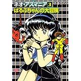 ネオ・アズマニア 3 ぱるぷちゃんの大冒険 (ハヤカワコミック文庫 ア 4-11)