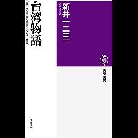 台湾物語 ──「麗しの島」の過去・現在・未来 (筑摩選書)