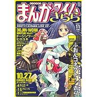 まんがタイムきらら 2007年 11月号 [雑誌]