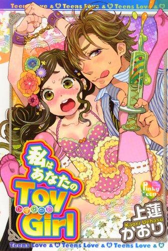 私はあなたのToy Girl (光彩コミックス Pinky Teensコミック)の詳細を見る