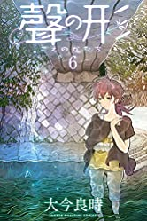 聲の形(6) (週刊少年マガジンコミックス)