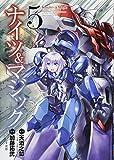 ナイツ&マジック(5) (ヤングガンガンコミックス)