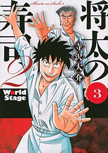 将太の寿司2 World Stage(3) (イブニングKC)の詳細を見る