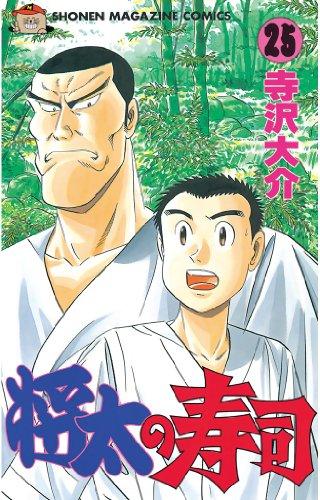 将太の寿司(25) (週刊少年マガジンコミックス)